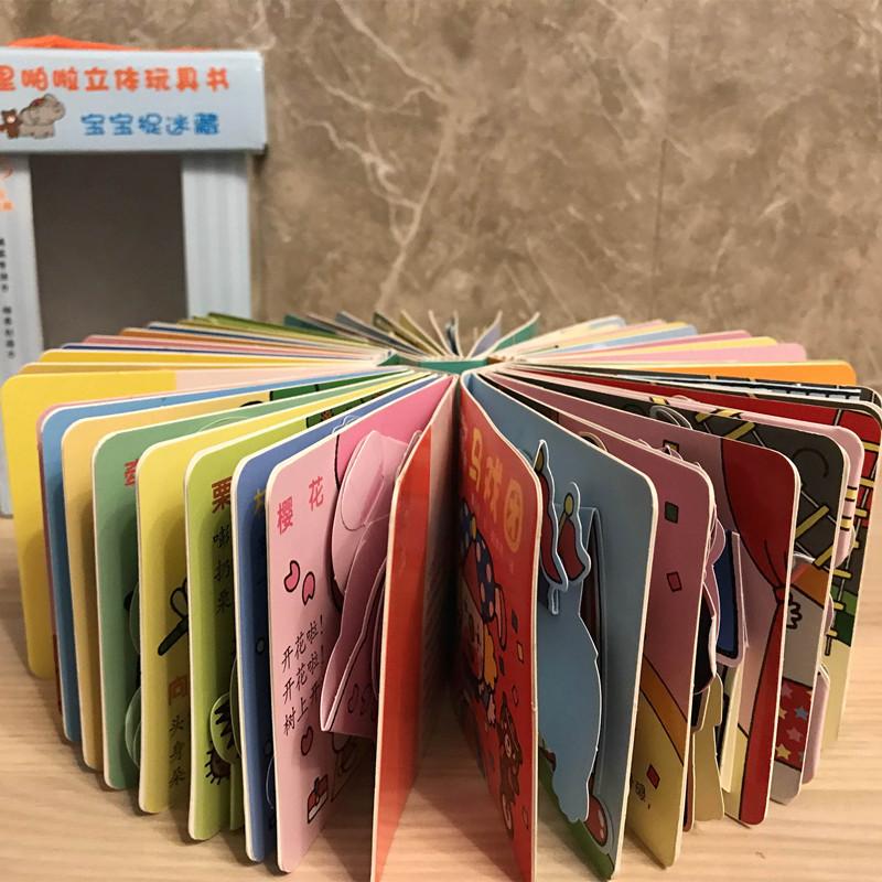 童书儿童绘本、图画书、立体书印刷 CZ-CB004